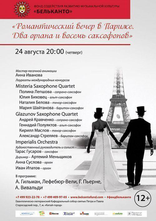 Концерт «Романтический вечер в Париже». Два органа и восемь саксофонов