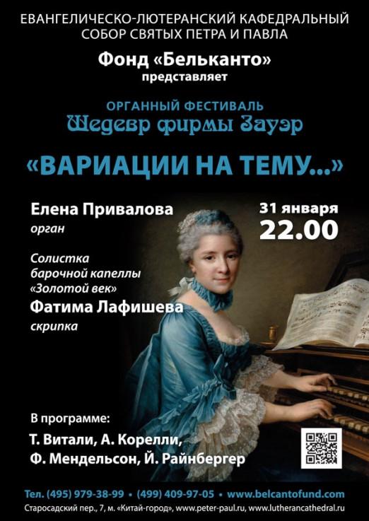 Концерт Вариации на тему...