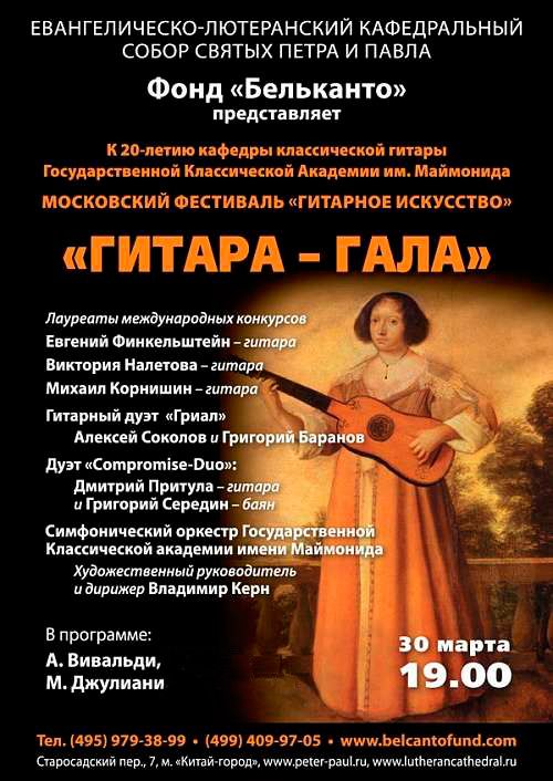 Концерт Гитара - гала