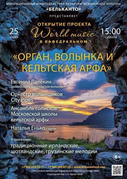 Концерт Орган, волынка и кельтская арфа