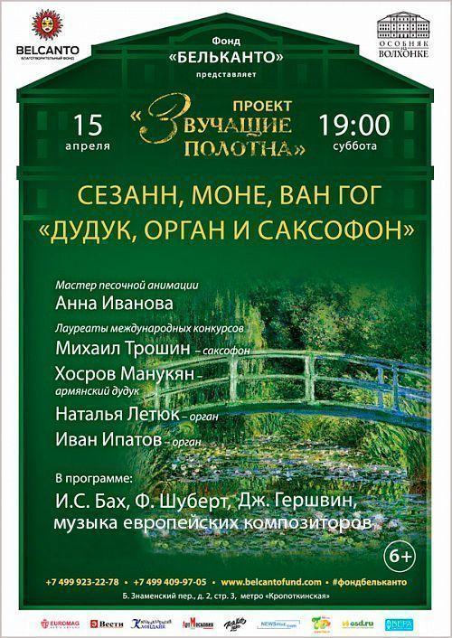 Концерт «Дудук, орган и саксофон»