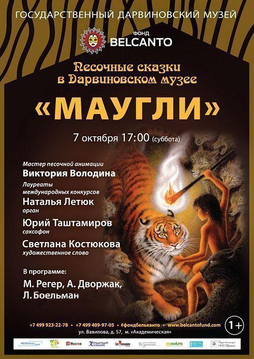 Концерт «Маугли»