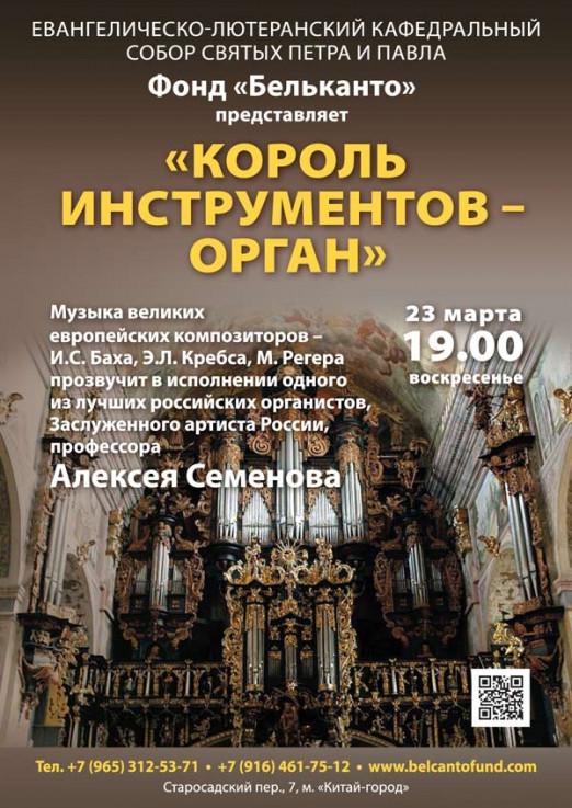 Концерт Король инструментов - орган