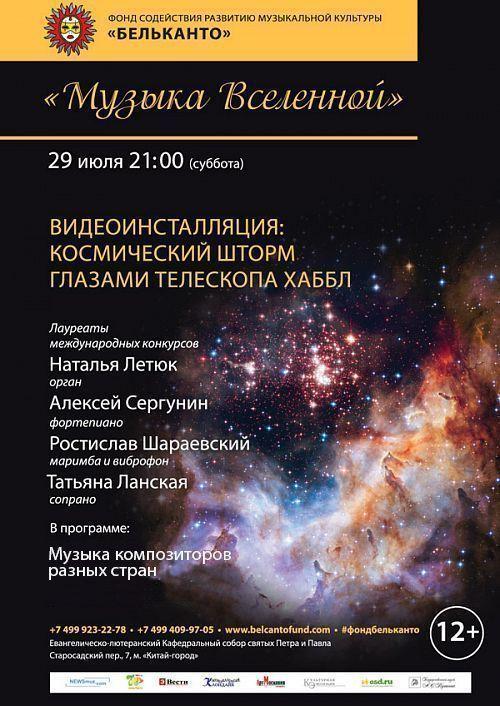 Концерт Музыка Вселенной. Видеоинсталляция: Космический шторм глазами телескопа Хаббл