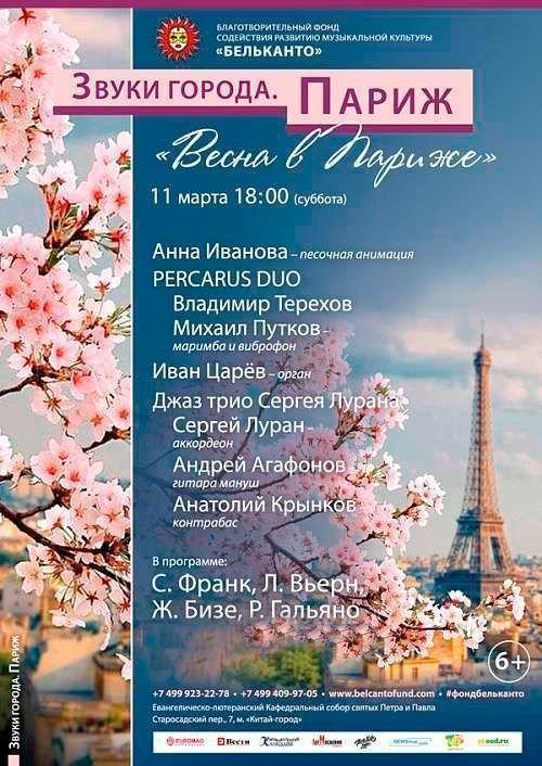 Концерт Звуки города. Париж