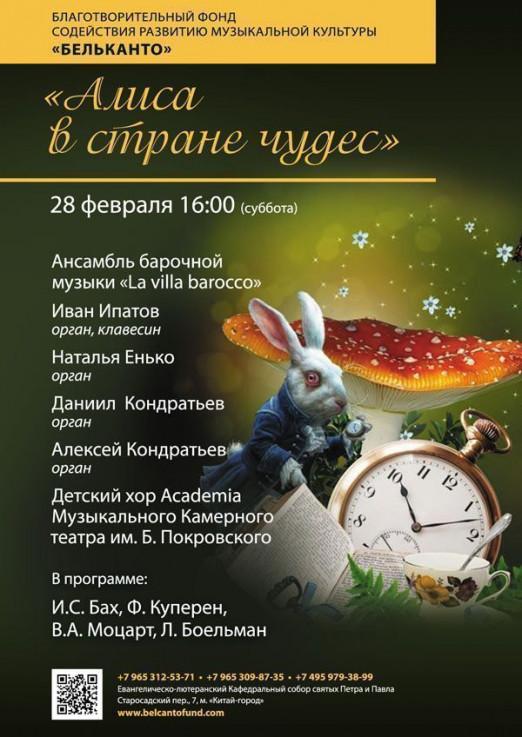 Концерт Алиса в стране чудес