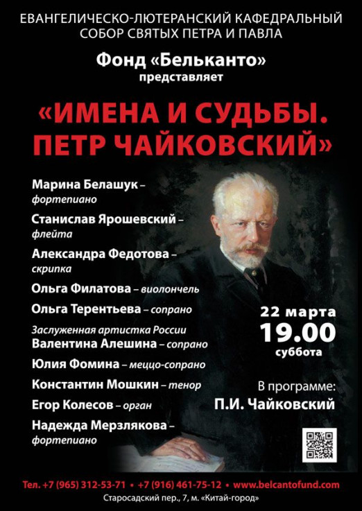 Концерт Имена и судьбы. Петр Чайковский