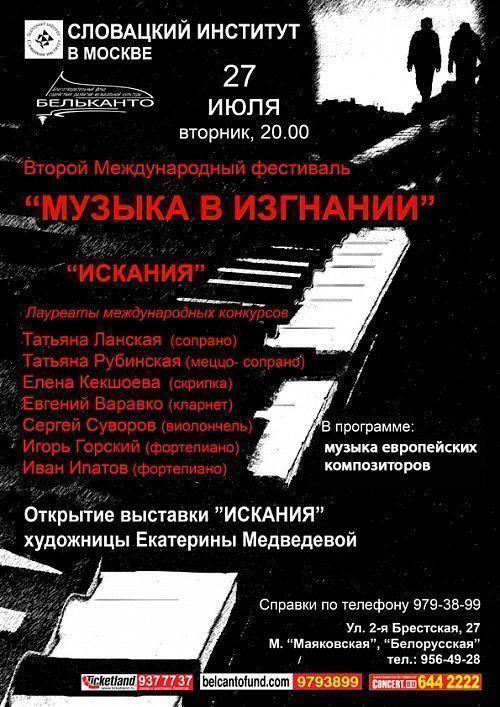 Концерт Искания