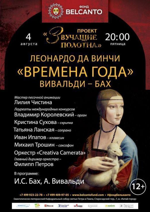 Концерт Проект «Звучащие полотна. Леонардо да Винчи». Времена года
