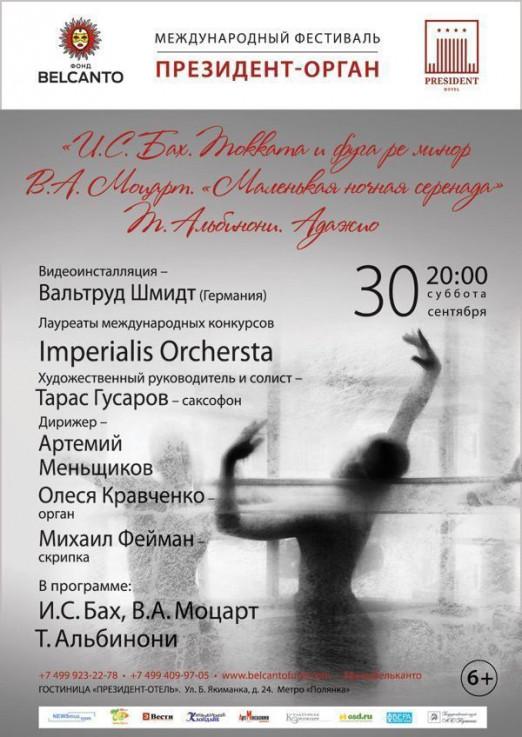 "Концерт И.С. Бах ""Токката и фуга ре минор"" В.А. Моцарт ""Маленькая ночная серенада"" Т. Альбинони ""Адажио"""