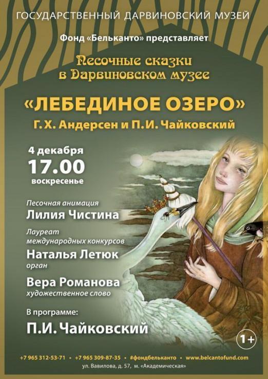 Концерт «Лебединое озеро»