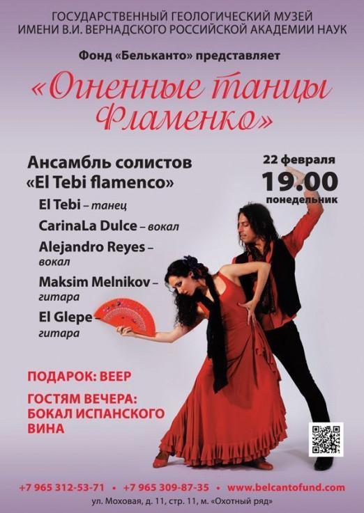 Концерт Огненные танцы Фламенко