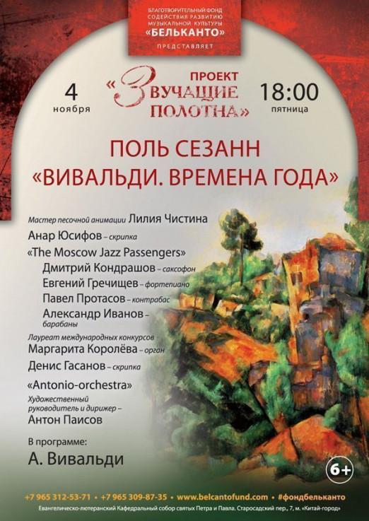 Концерт Поль Сезанн: Вивальди.Времена года