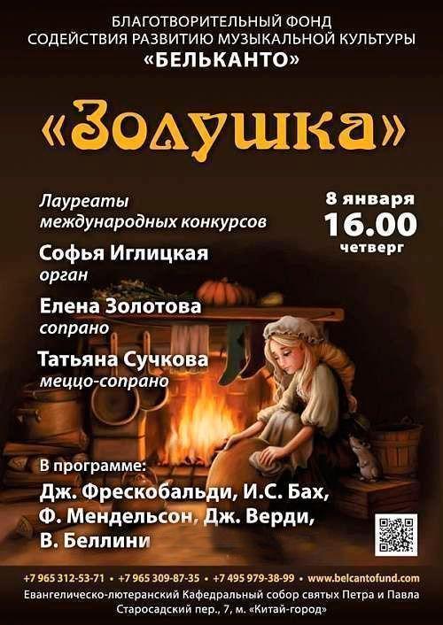Концерт Золушка