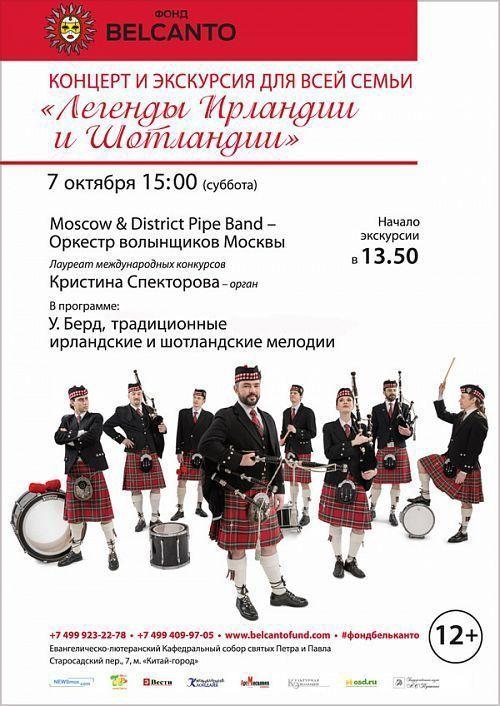 Концерт Концерт и экскурсия для всей семьи: Легенды Ирландии и Шотландии»