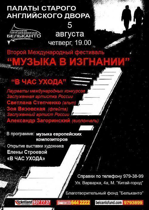 Концерт В час ухода