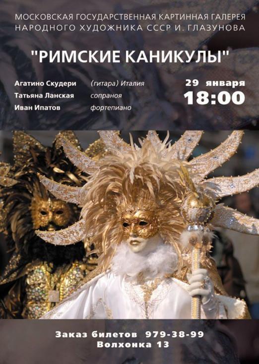 Концерт Римские каникулы
