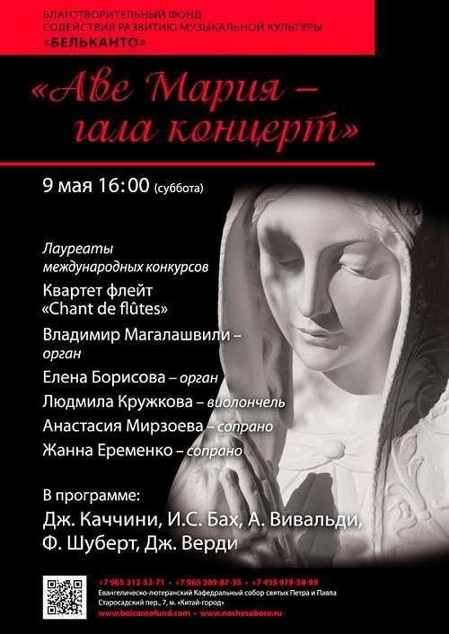 Концерт Аве Мария - гала концерт
