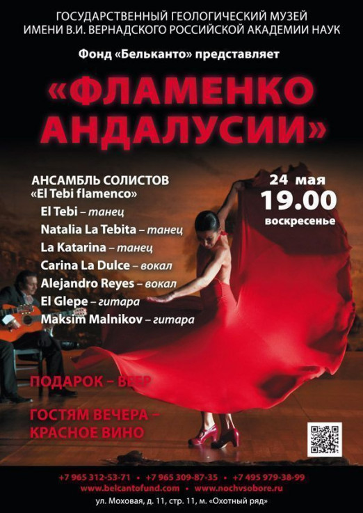 Концерт  «Фламенко Андалусии»