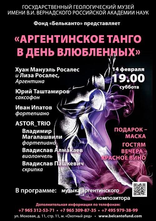 Концерт Аргентинское танго в День влюбленных