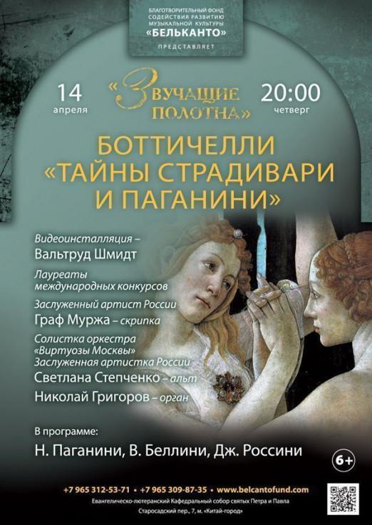 Концерт Тайны Страдивари и Паганини-Боттичелли