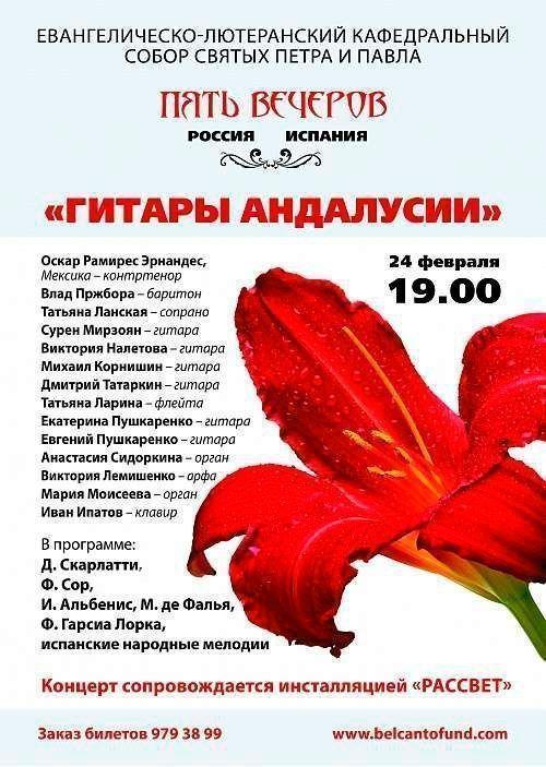 Концерт Гитары Андалуссии