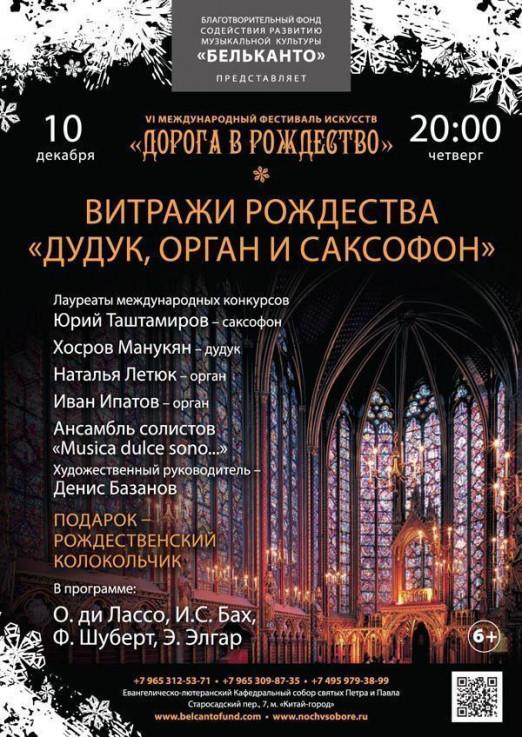 Концерт Орган, дудук и саксофон: Витражи Рождества