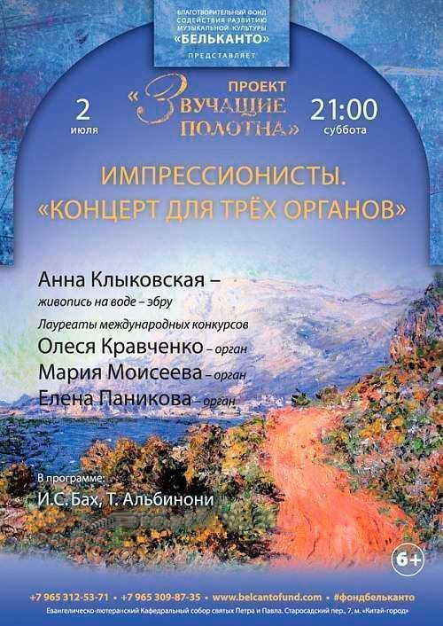 Концерт Импрессионисты-Концерт для  трёх органов