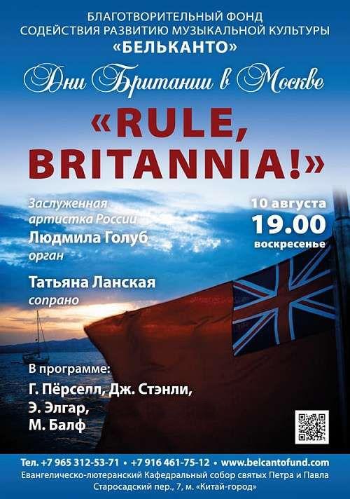 Концерт Rule, Britannia!