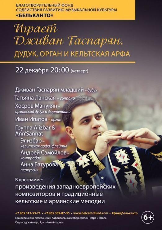 Концерт Дживан Гаспарян: Дудук, орган и кельтская арфа