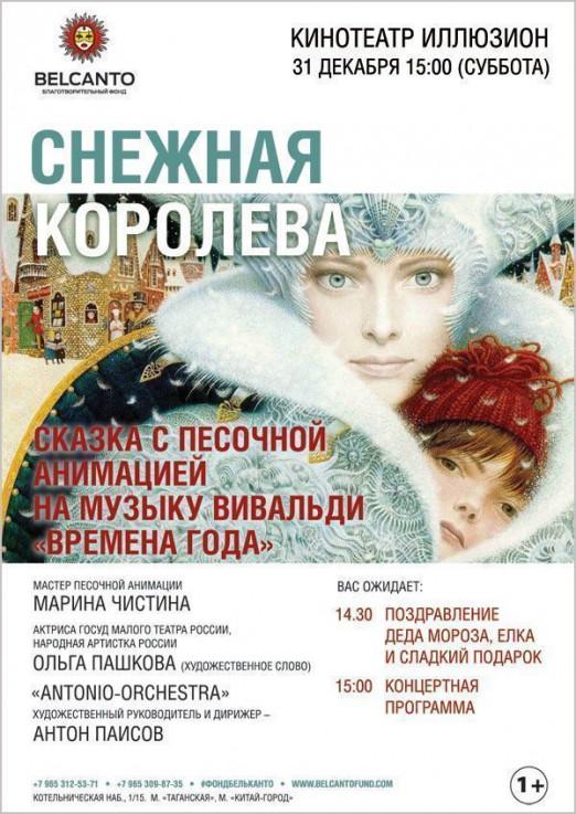 Концерт Песочная сказка «Снежная королева»