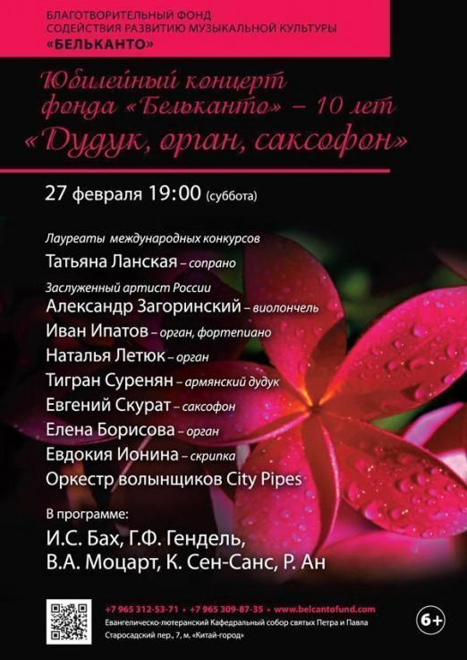 Концерт Дудук, орган, саксофон. Юбилейный концерт фонда Бельканто - 10 лет