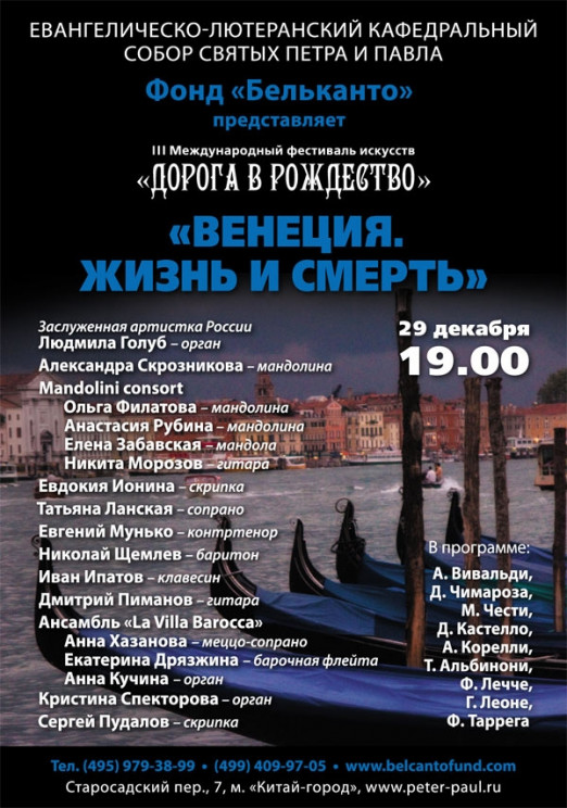 Концерт Венеция. Жизнь и смерть