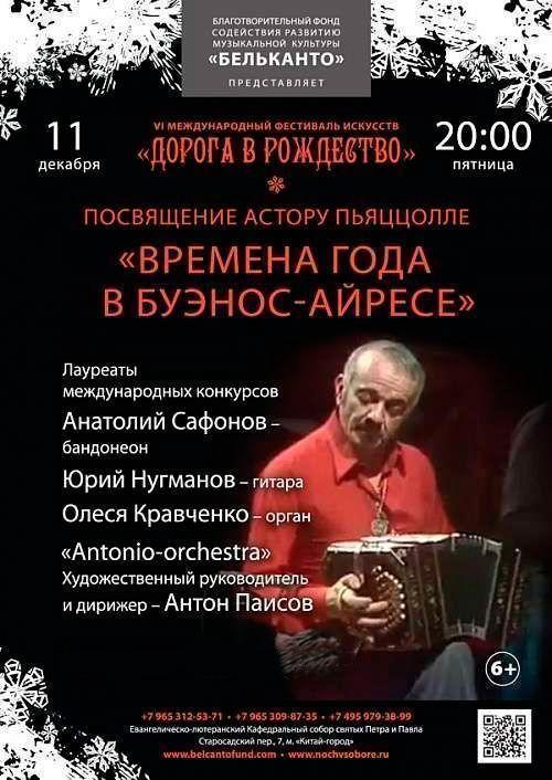 Концерт Времена года в Буэнос- Айресе: Посвящение Астору Пьяццолле