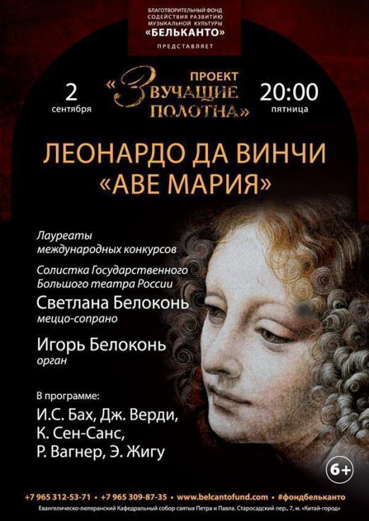 Концерт Звучащие полотна: Леонардо да Винчи-Аве Мария