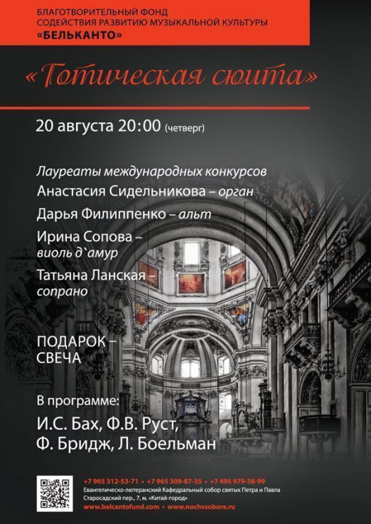 Концерт Готическая сюита