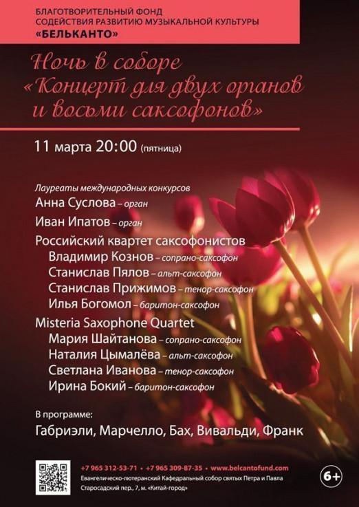Концерт Ночь в соборе: Концерт для двух органов и восьми саксофонов