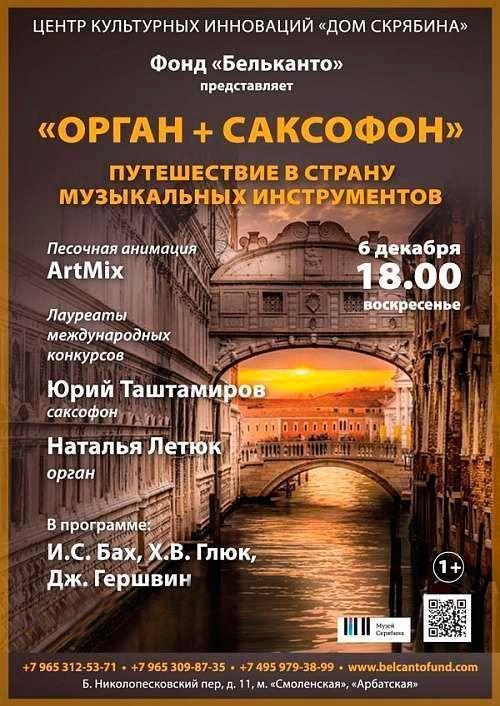Концерт Путешествие в страну музыкальных инструментов: Орган+ саксофон