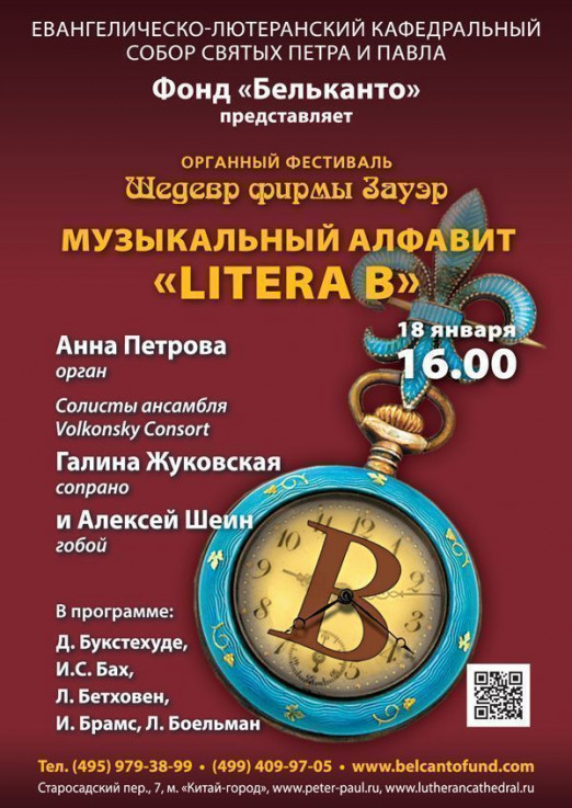 Концерт Музыкальный алфавит. Litera B