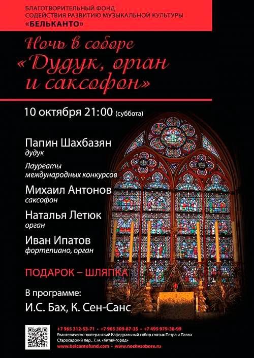 Концерт Ночь в соборе. Дудук, орган и саксофон