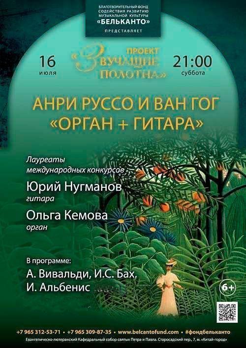 Концерт Анри Руссо и Ван Гог: Орган+гитара