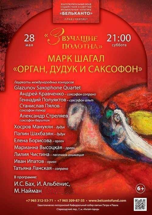 Концерт Марк Шагал-Орган, дудук и саксофон
