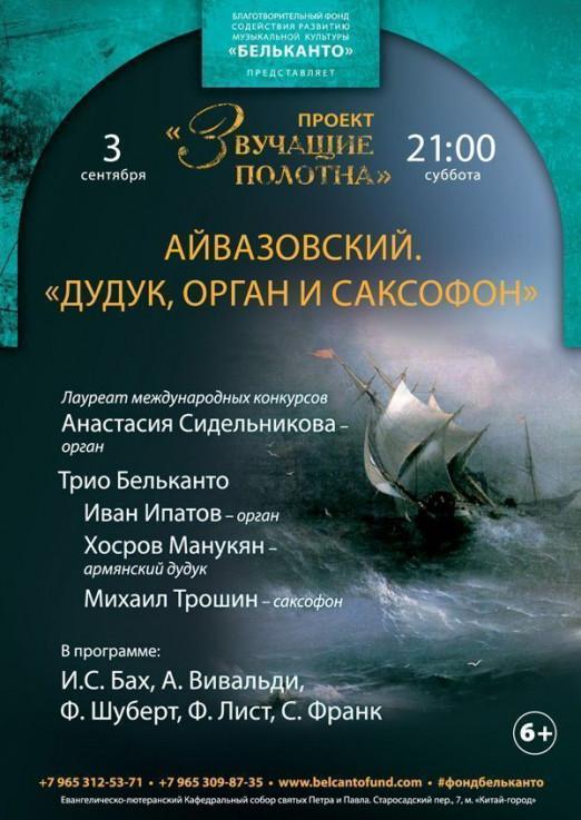 Концерт Айвазовский: Дудук, орган и саксофон