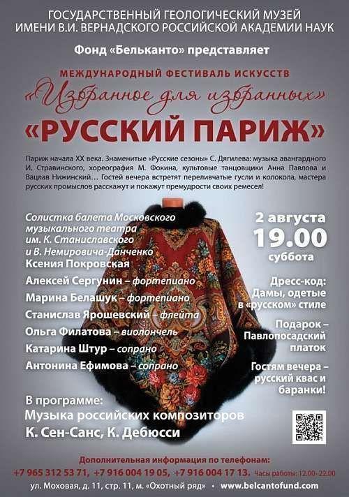 Концерт Русский Париж