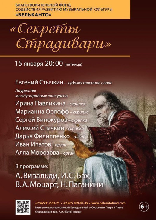 Концерт Секреты Страдивари