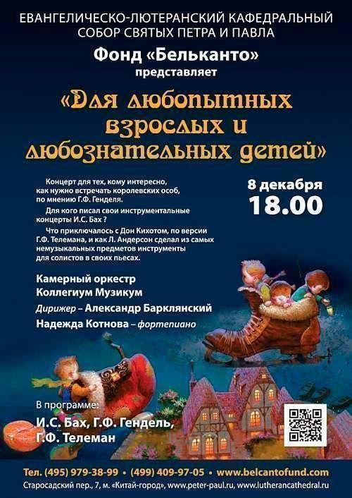 Концерт Для любопытных взрослых и любознательных детей