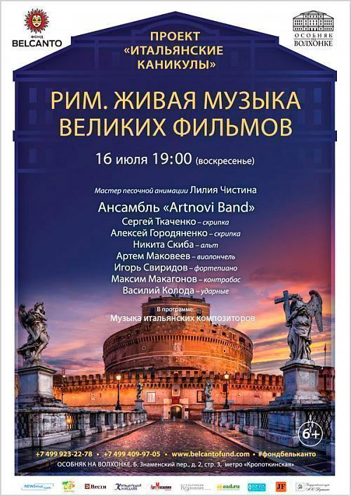 Концерт Проект «Итальянские каникулы». Рим. Живая музыка великих фильмов.