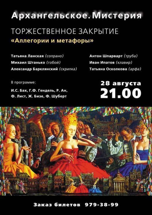 Концерт Аллегории и метафоры