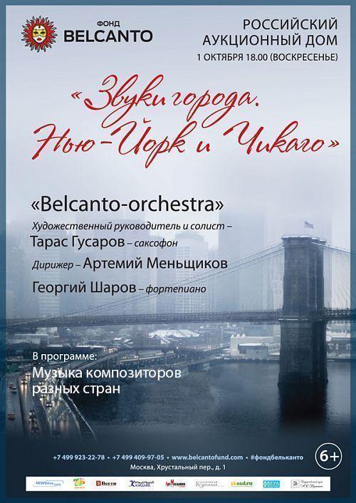 Концерт «Звуки города. Нью-Йорк и Чикаго»