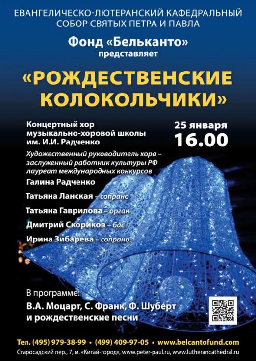 Концерт Рождественские колокольчики
